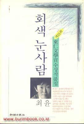 회색 눈사람 (제23회 동인문학상 수상작품집)-초판본