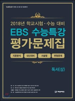 EBS 수능특강 평가문제집 독서(상)