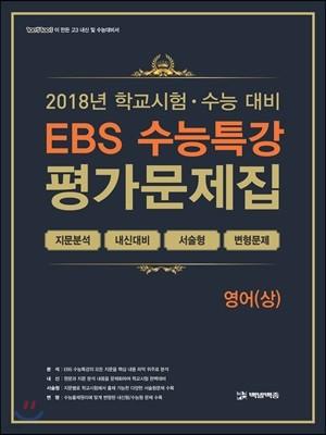 EBS 수능특강 평가문제집 영어(상)