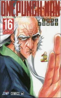 ワンパンマン 16