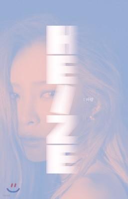 헤이즈 (Heize) - 미니앨범 : 바람 [일반반]