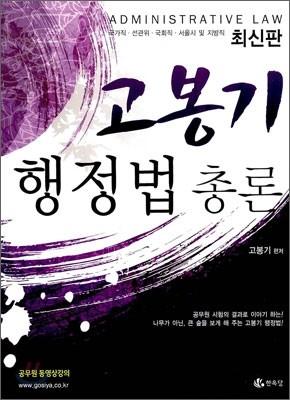 고봉기 행정법총론