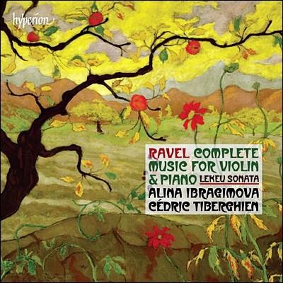 Alina Ibragimova 라벨: 바이올린 소나타 전곡 / 르쾨: 바이올린 소나타 G장조 - 알리나 이브라기모바 (Ravel: Complete music for violin & piano)