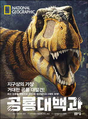 National Geographic 공룡대백과