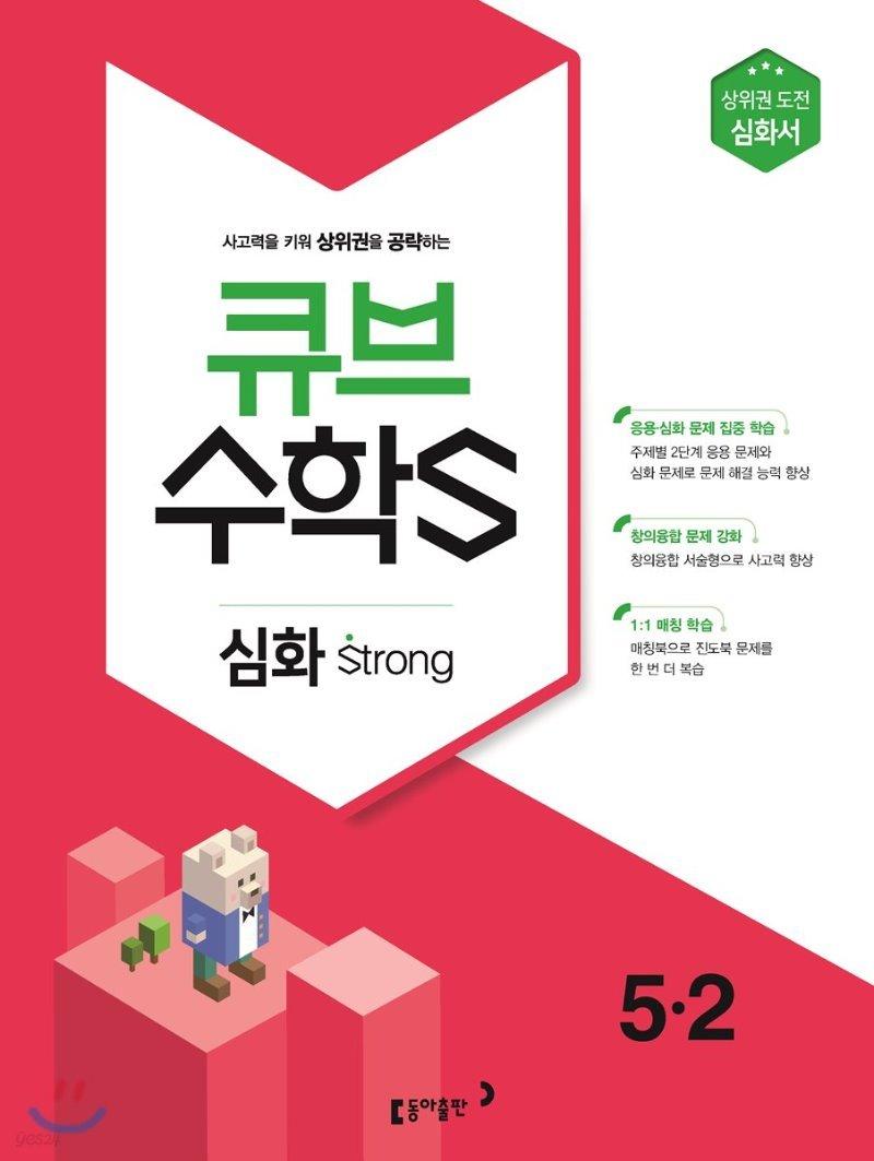 큐브수학S 심화 strong 5-2 상위권 도전 심화서 (2018년)