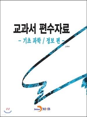 교과서 편수자료 -기초 과학/ 정보 편-