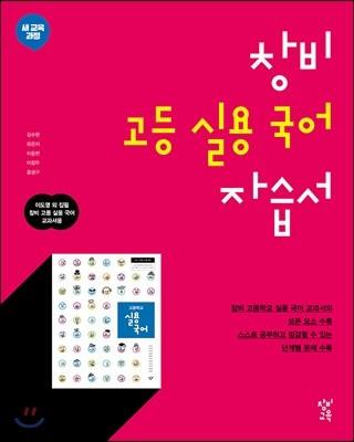 창비 고등 실용 국어 자습서 (2019년용)