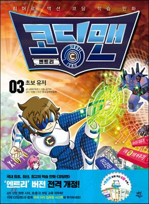 코딩맨 엔트리 03