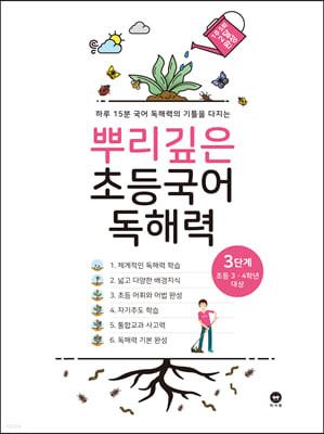 뿌리깊은 초등국어 독해력 3단계 (초등3,4학년)