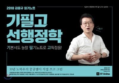 2018 김중규 필기노트 기필고 선행정학