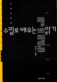 고치고 더한 수필로 배우는 글읽기 (중등 /2)