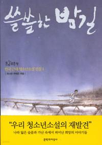 쓸쓸한 밤길 (국내소설/2)