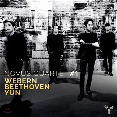 Novus String Quartet 안톤 베베른 / 베토벤 / 윤이상: 현악 사중주, 아리랑 - 노부스 콰르텟 (Anton Webern / Beethoven / Isang Yun)