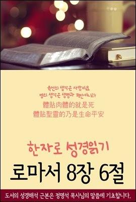 한자로 성경읽기 로마서 8장 6절