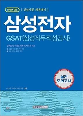 2018 기쎈 GSAT 삼성전자 직무적성검사 실전 모의고사