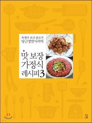 맛 보장 가정식 레시피 3