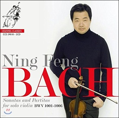 Ning Feng 바흐: 무반주 바이올린 소나타 & 파르티타 전곡집 - 닝펑