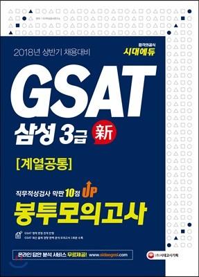 2018 GSAT 삼성그룹 직무적성검사 계열공통 봉투모의고사