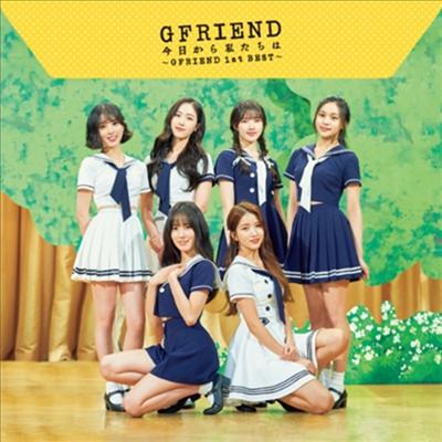 여자친구 - 今日から私たちは ~Gfriend 1st Best~
