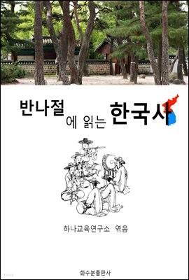 반나절에 읽는 한국사