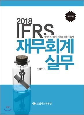 2018 IFRS 재무회계실무