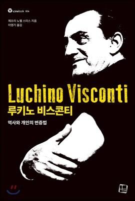 루키노 비스콘티