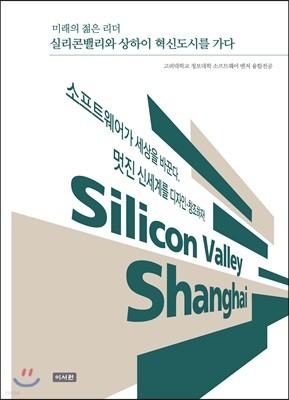 실리콘밸리와 상하이 혁신도시를 가다