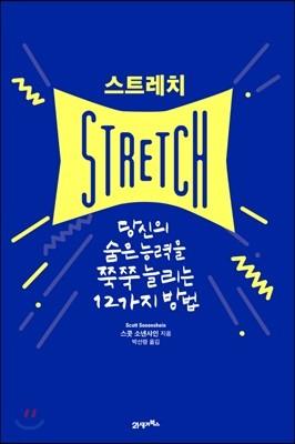 스트레치 STRETCH