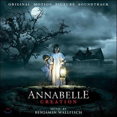 애나벨: 인형의 주인 영화음악 (Annabelle: Creation by Benjamin Wallfisch 벤자민 월피쉬 OST)