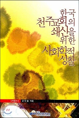 한국천주교회의 쇄신을 위한 사회학적 성찰