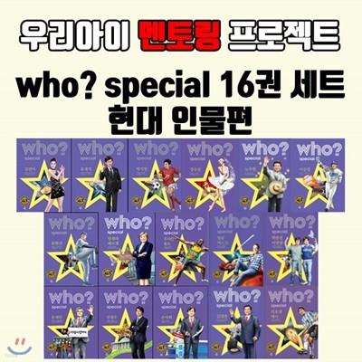 Who? Special 인물스폐셜 [전16권] 후 스페셜 / 사은품증정