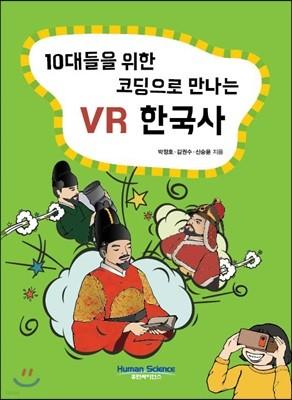 10대들을 위한 코딩으로 만나는 VR한국사