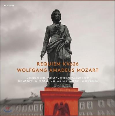 콜레기움 보칼레 서울 - 모차르트: 레퀴엠 [쥐스마이어 판본] (Collegium Vocale Seoul - Mozart: Requiem) [LP]