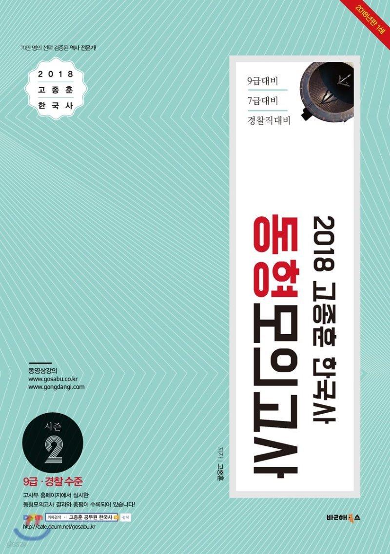 2018 고종훈 한국사 동형모의고사 시즌 2