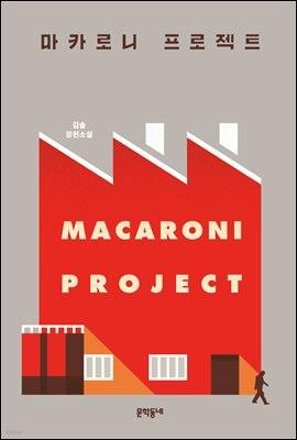 마카로니 프로젝트