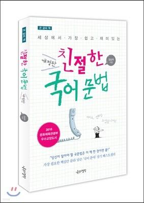 친절한 국어 문법 (큰글씨책)