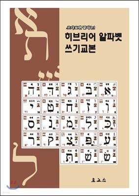 [중고] 히브리어 알파벳 쓰기교본