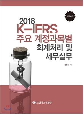 K-IFRS 주요계정과목별 회계처리 및 세무실무 2018