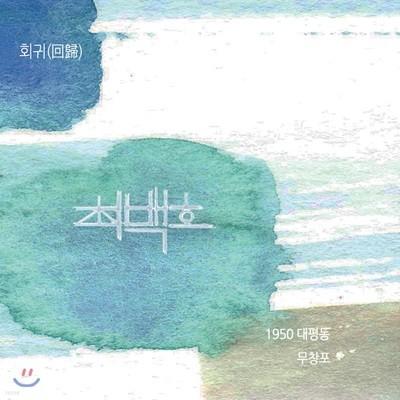 최백호 - 회귀(回歸) [싱글앨범]