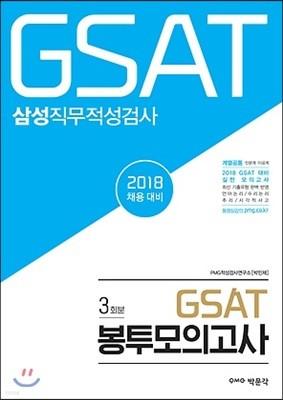 2018 GSAT 삼성직무적성검사 봉투모의고사