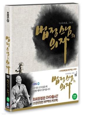법정스님의 의자 SE (2011) [초회 양장본 56P책자 커피북 한정판]