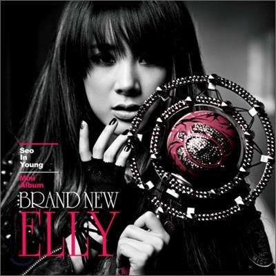서인영 - 미니앨범 : Brand New ELLY