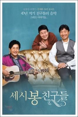 세시봉 친구들 : 송창식, 윤형주, 김세환, 트윈폴리오 [리패키지]