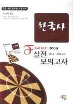 한국사 실전 모의고사 (2009 파이널 테스트 / 7, 9급 공무원 시험대비)