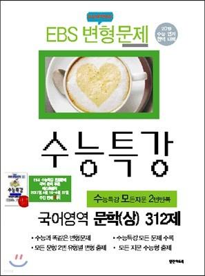 수능백전백승 EBS 변형문제 수능특강 국어영역 문학(상) 312제 (2018년)