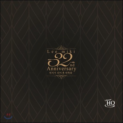 이미키 - 데뷔 32주년 기념 앨범 (32nd Anniversary)
