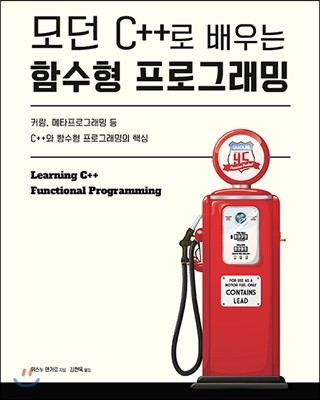 모던 C++로 배우는 함수형 프로그래밍