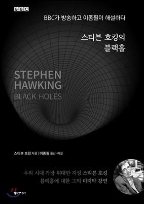스티븐 호킹의 블랙홀