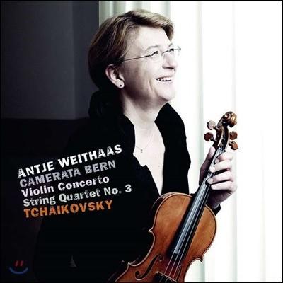 Antje Weithaas 차이코프스키: 바이올린 협주곡, 현악 사중주 3번 (Tchaikovsky: Violin Concerto Op.35, String Quartet Op.30)
