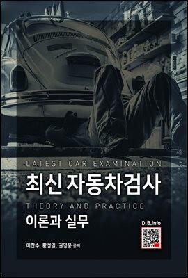 최신 자동차검사 이론과 실무